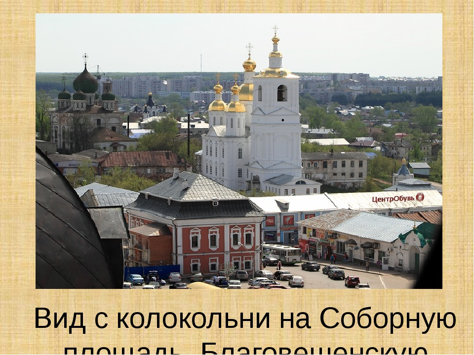 Вид с колокольни на Соборную площадь, Благовещенскую церковь и Спасо-Преображ...