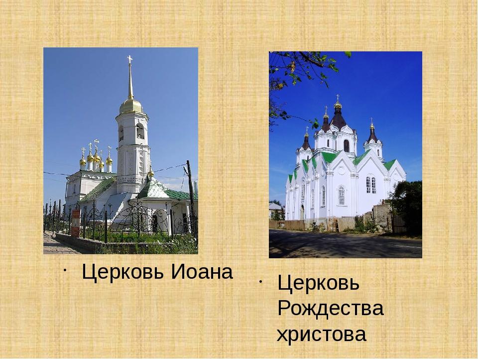Церковь Иоана Церковь Рождества христова