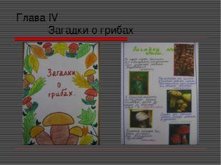 Глава IV Загадки о грибах