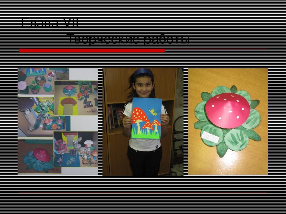 Глава VII Творческие работы