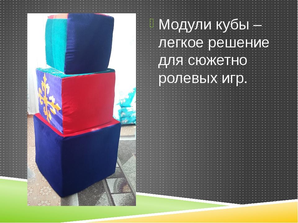 Модули кубы – легкое решение для сюжетно ролевых игр.
