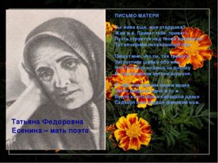 Татьяна Федоровна Есенина – мать поэта 1946г. Татьяна Федоровна Есенина – мат
