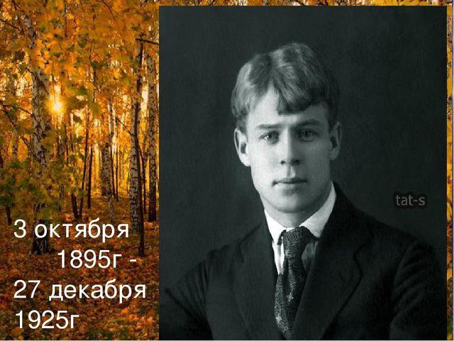 3 октября 1895г - 27 декабря 1925г