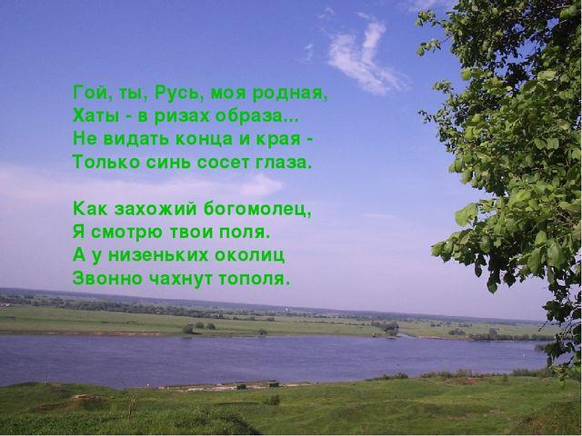 Гой, ты, Русь, моя родная, Хаты - в ризах образа... Не видать конца и края -...