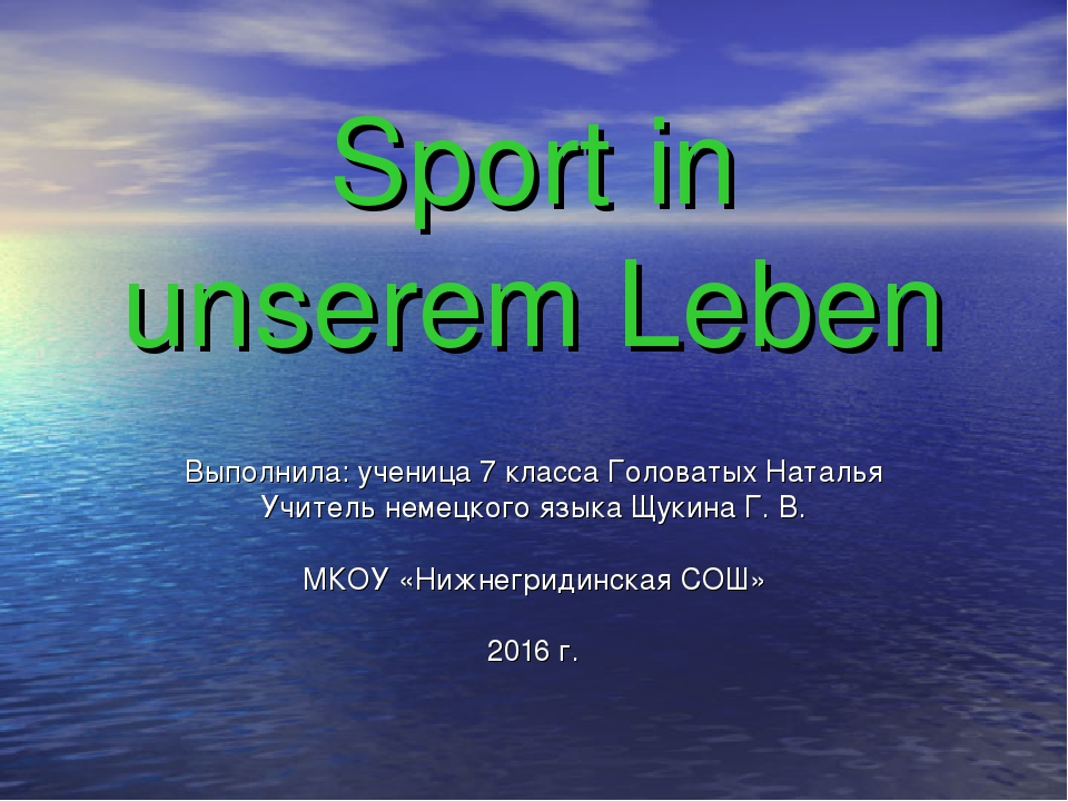 Sport in unserem Leben Выполнила: ученица 7 класса Головатых Наталья Учитель...