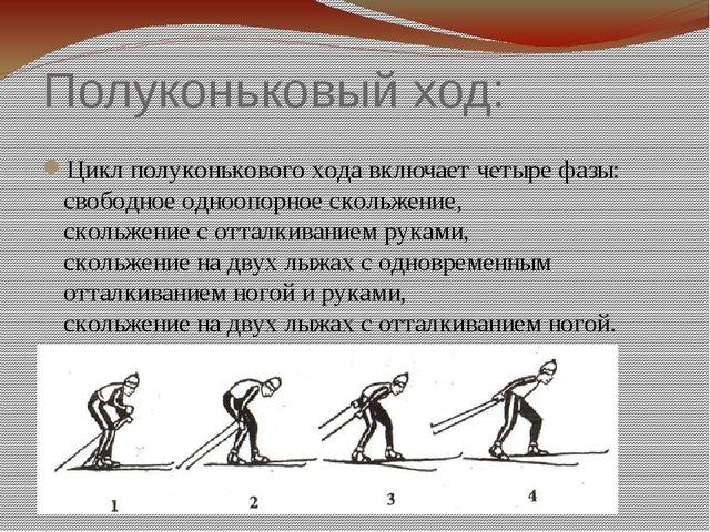 Полуконьковый ход: Цикл полуконькового хода включает четыре фазы: свободное о...