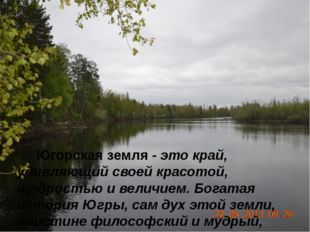 Югорская земля - это край, удивляющий своей красотой, щедростью и величием.