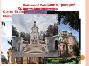 Войсковой Собор Александра Невского Храм в честь Рождества Христова Свято-Тро