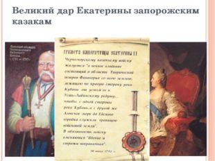 Великий дар Екатерины запорожским казакам