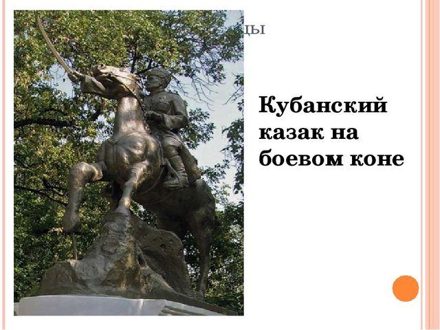 На приеме у императрицы Кубанский казак на боевом коне