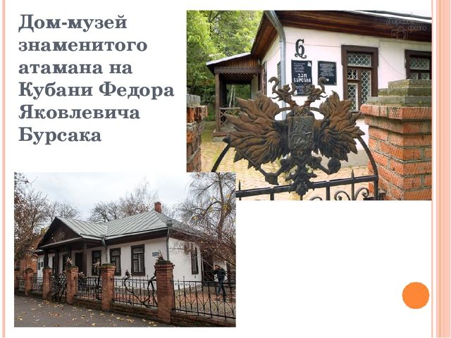Дом-музей знаменитого атамана на Кубани Федора Яковлевича Бурсака