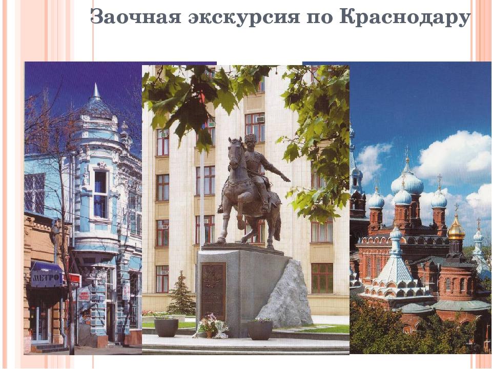 Заочная экскурсия по Краснодару