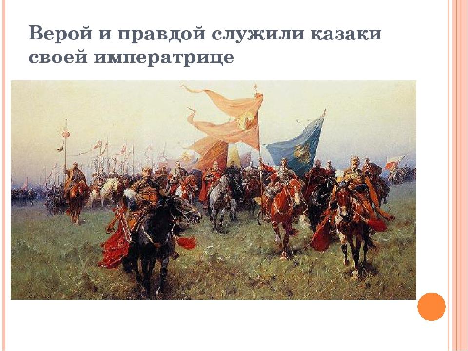 Верой и правдой служили казаки своей императрице