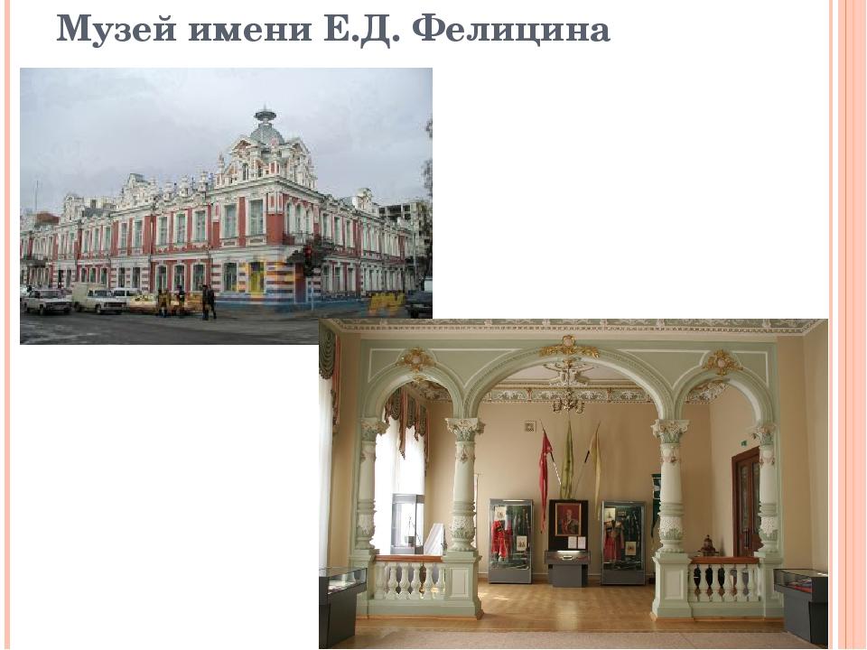 Музей имени Е.Д. Фелицина