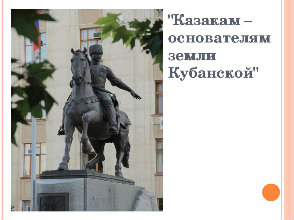 """""""Казакам – основателям земли Кубанской"""""""