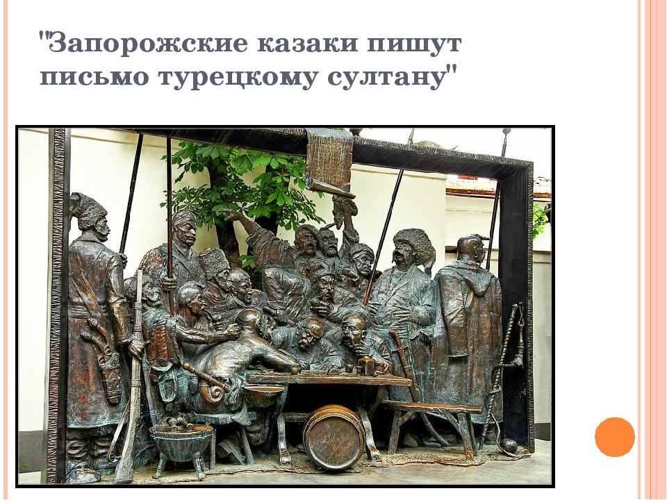 """""""Запорожские казаки пишут письмо турецкому султану"""""""