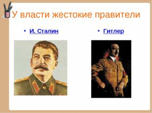 У власти жестокие правители И. Сталин Гитлер