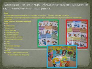 Цель: Формирование умений и навыков по составлению рассказов по картине и сюж