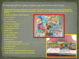 Дидактическая игра развивает речь детей: пополняет и активизирует словарь, фо