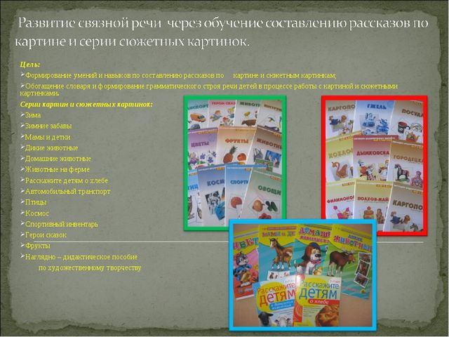 Цель: Формирование умений и навыков по составлению рассказов по картине и сюж...