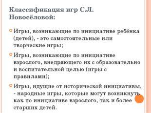 Классификация игр С.Л. Новосёловой: Игры, возникающие по инициативе ребёнка (