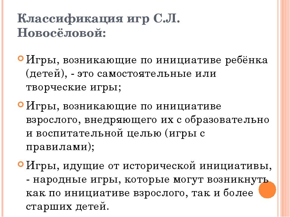 Классификация игр С.Л. Новосёловой: Игры, возникающие по инициативе ребёнка (...