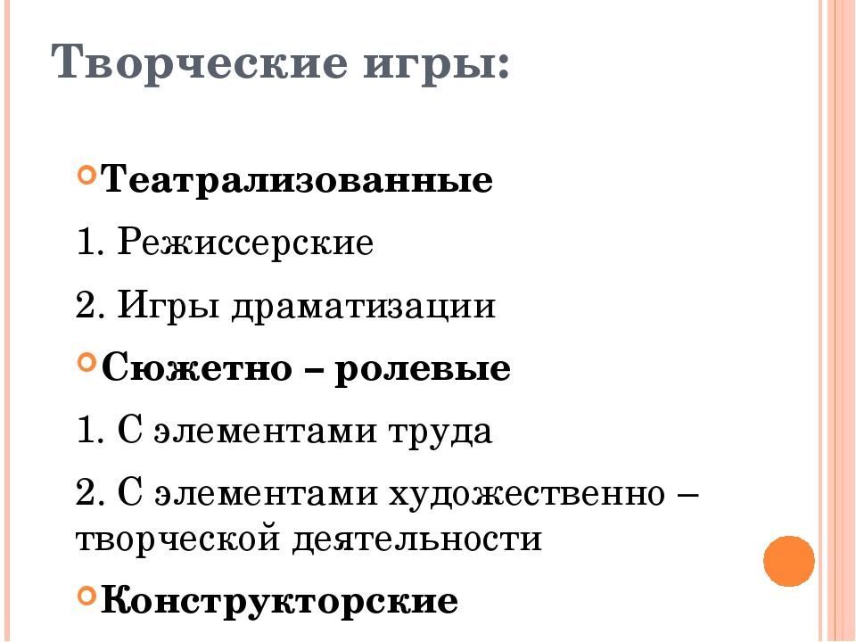 Творческие игры: Театрализованные 1. Режиссерские 2. Игры драматизации Сюжетн...