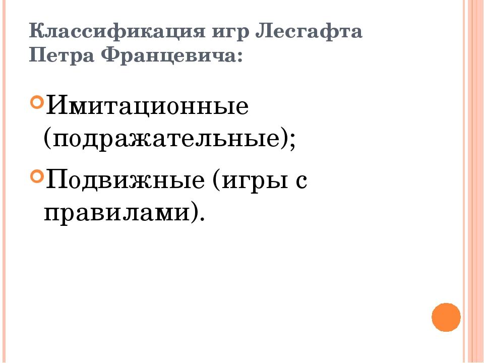 Классификация игр Лесгафта Петра Францевича: Имитационные (подражательные); П...