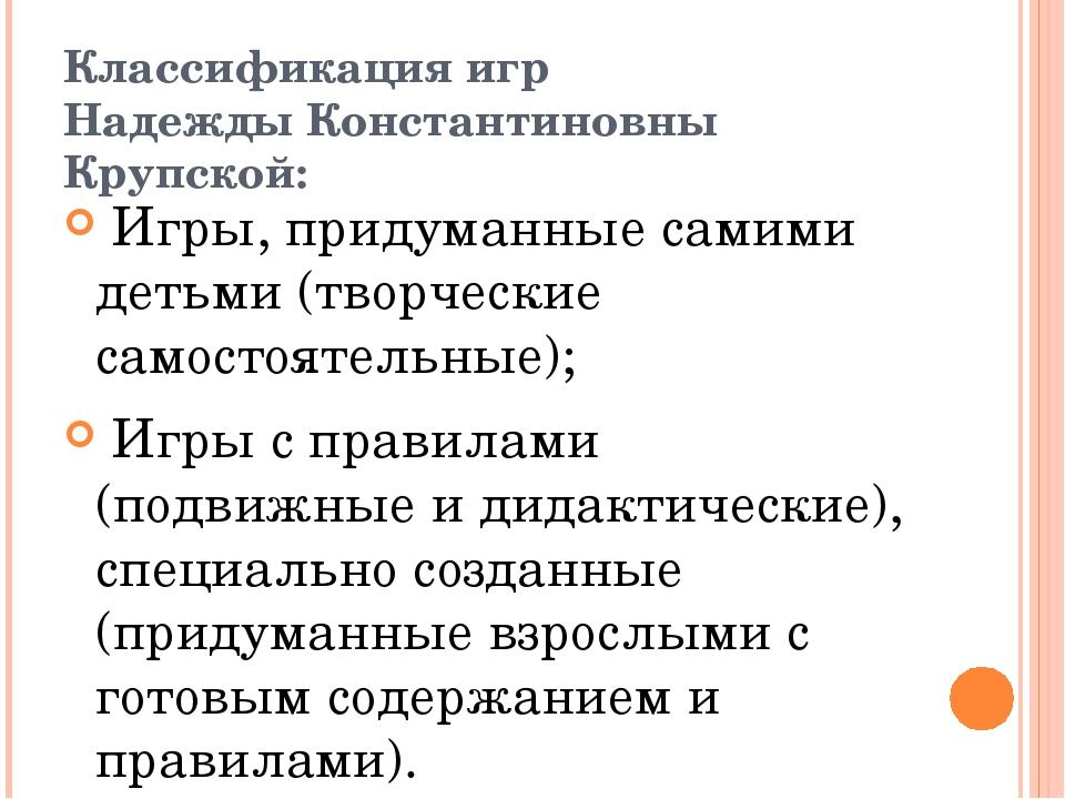Классификация игр Надежды Константиновны Крупской: Игры, придуманные самими д...