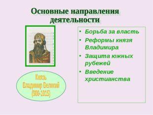 Борьба за власть Реформы князя Владимира Защита южных рубежей Введение христ