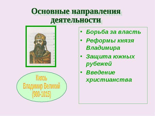 Борьба за власть Реформы князя Владимира Защита южных рубежей Введение христ...