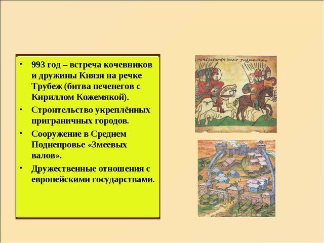993 год – встреча кочевников и дружины Князя на речке Трубеж (битва печенегов...
