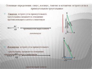 Основные определения: синус, косинус, тангенс и котангенс острого угла в прям