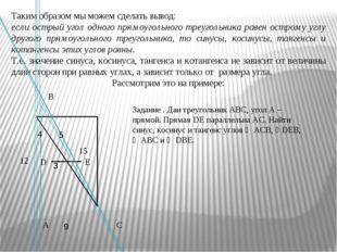 Таким образом мы можем сделать вывод: если острый угол одного прямоугольного