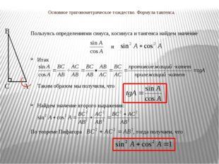 Основное тригонометрическое тождество. Формула тангенса. Пользуясь определени