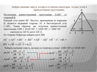 Найдем значение синуса, косинуса и тангенса некоторых острых углов в прямоуго