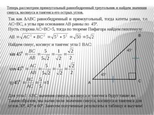 Так как ∆ABC равнобедренный и прямоугольный, тогда катеты равна, т.е. AC=BC,