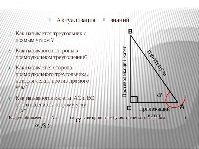 Введем обозначение A (маленькие прописные буквы греческого алфавита ) Акту...