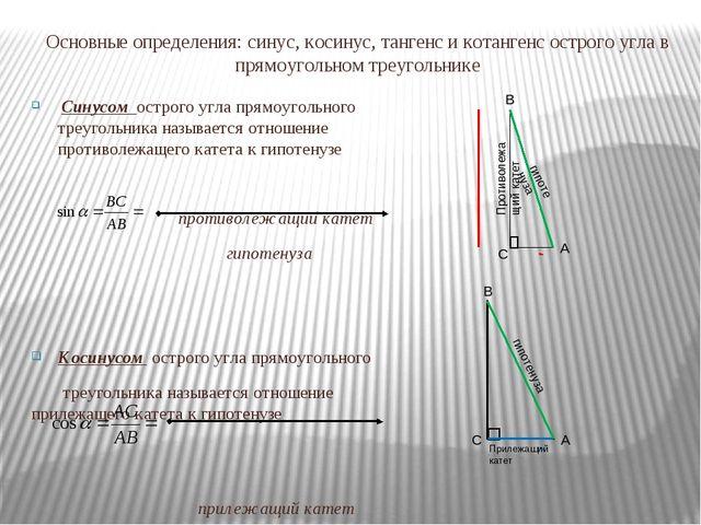 Основные определения: синус, косинус, тангенс и котангенс острого угла в прям...