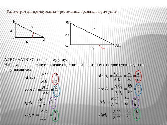 Рассмотрим два прямоугольных треугольника с равным острым углом. ∆ABC~∆A1B1C1...
