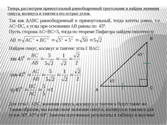 Так как ∆ABC равнобедренный и прямоугольный, тогда катеты равна, т.е. AC=BC,...