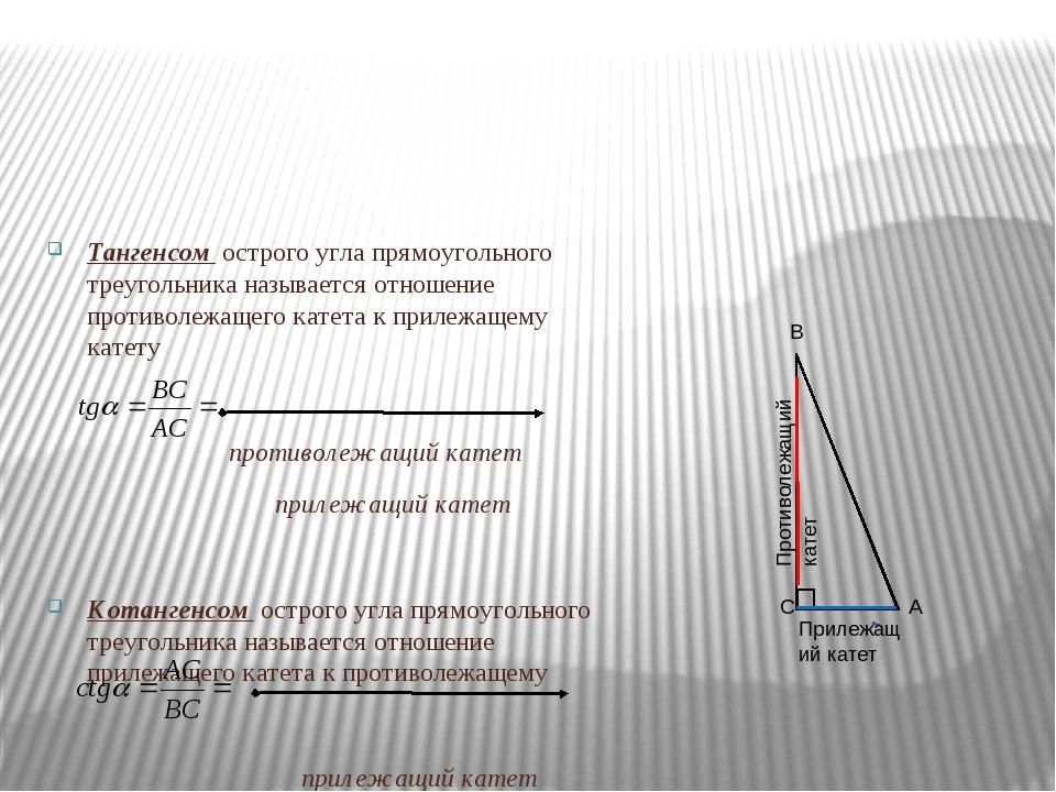Тангенсом острого угла прямоугольного треугольника называется отношение прот...