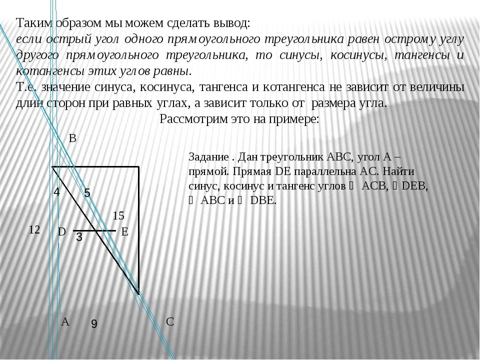 Таким образом мы можем сделать вывод: если острый угол одного прямоугольного...