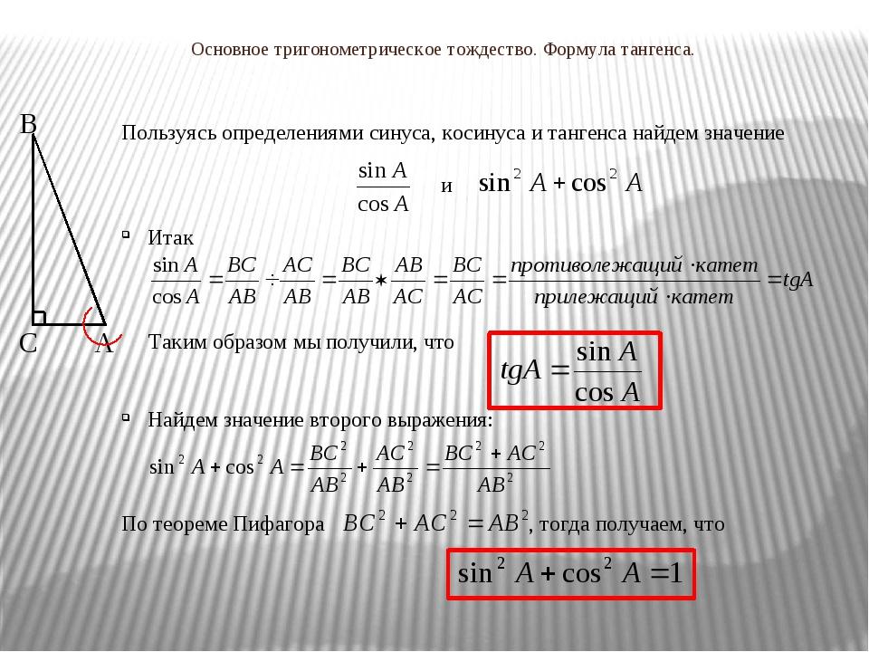 Основное тригонометрическое тождество. Формула тангенса. Пользуясь определени...