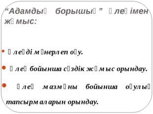 """""""Адамдық борышың"""" өлеңімен жұмыс: Өлеңді мәнерлеп оқу. Өлең бойынша сөздік жұ"""