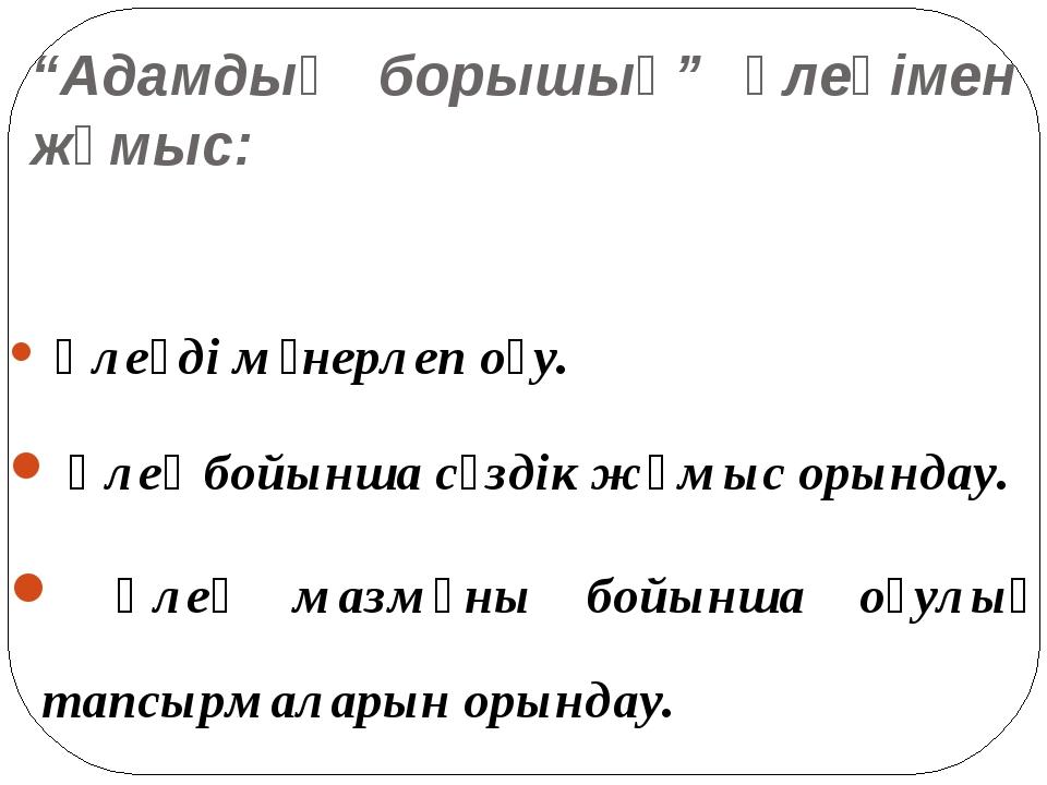 """""""Адамдық борышың"""" өлеңімен жұмыс: Өлеңді мәнерлеп оқу. Өлең бойынша сөздік жұ..."""