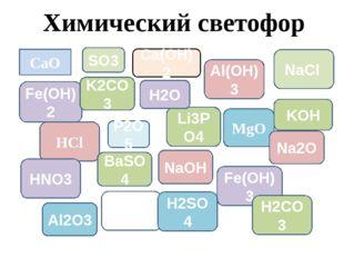 Химический светофор СаО HCl H3PO4 Fe(OH)3 Al(OH)3 KOH Ca(OH)2 Fe(OH)2 NaOH Mg