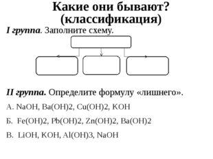 Какие они бывают? (классификация) I группа. Заполните схему. II группа. Опред