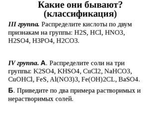 Какие они бывают? (классификация) III группа. Распределите кислоты по двум пр