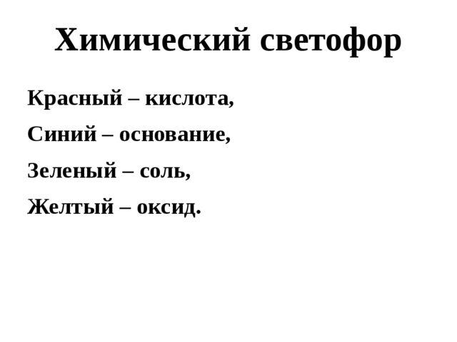 Химический светофор Красный – кислота, Синий – основание, Зеленый – соль, Жел...